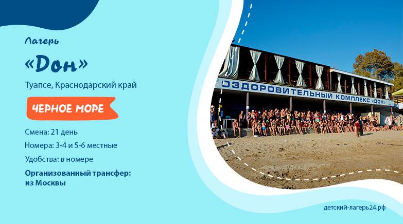 Лагерь «Дон» (Туапсе)